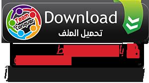 %D8%AA%D8%AD%D9%85%D9%8A%D9%84-download