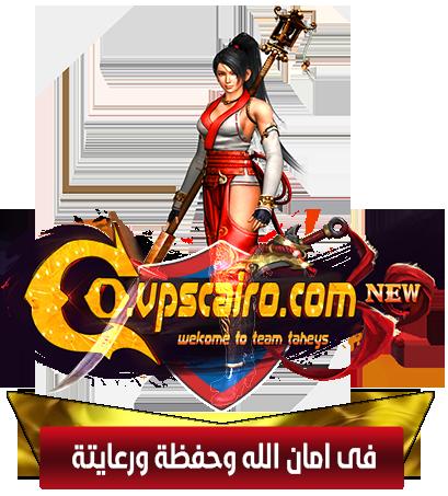 سورس ConquerLords 3D اخر ابجريد سورس فكسد بمعنى الكلمة